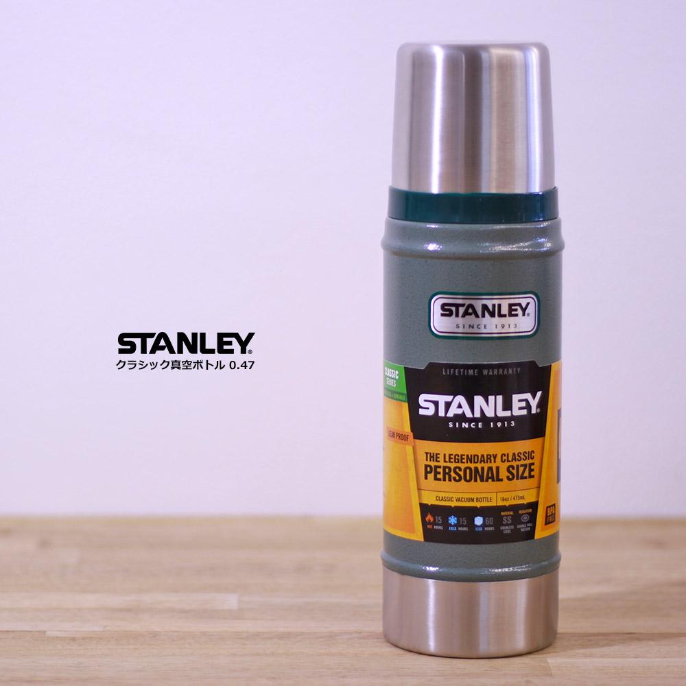 STANLEY(スタンレー) クラシック真空ボトル 0.47 グリーン 01228-032