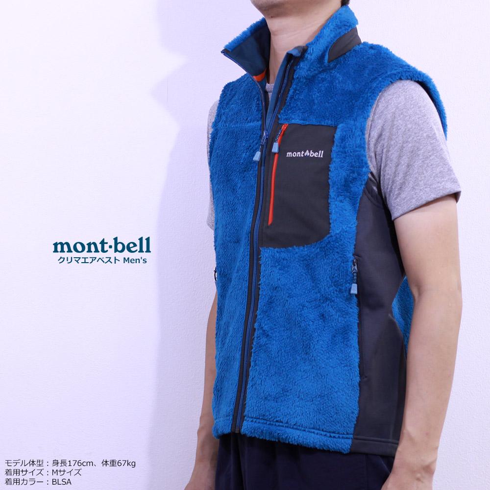 mont-bell(モンベル) クリマエアベスト Men's 着用イメージ