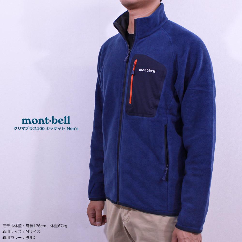 mont-bell(モンベル) クリマプラス100ジャケット 着用イメージ
