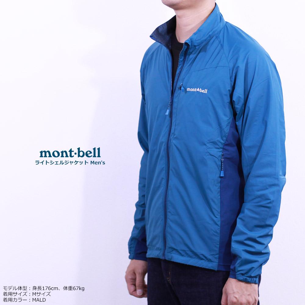 mont-bell(モンベル) ライトシェルジャケット 着用イメージ