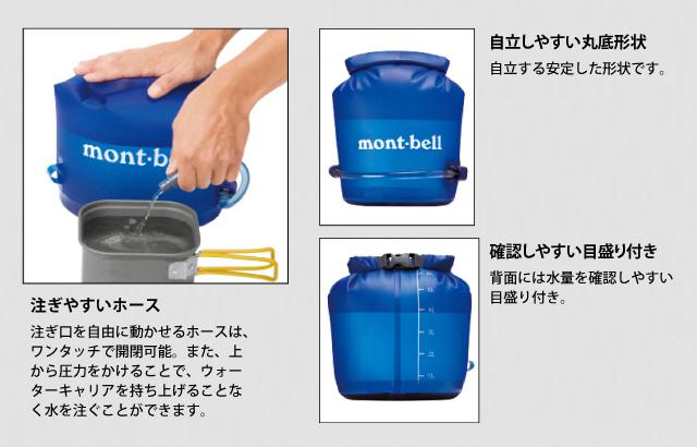 mont-bell(モンベル) フレックス ウォーターキャリア