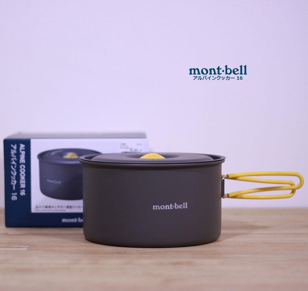 mont-bell(モンベル) アルパインクッカー16 1124687