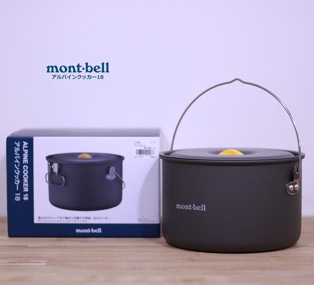 mont-bell(モンベル) アルパインクッカー18 1124688