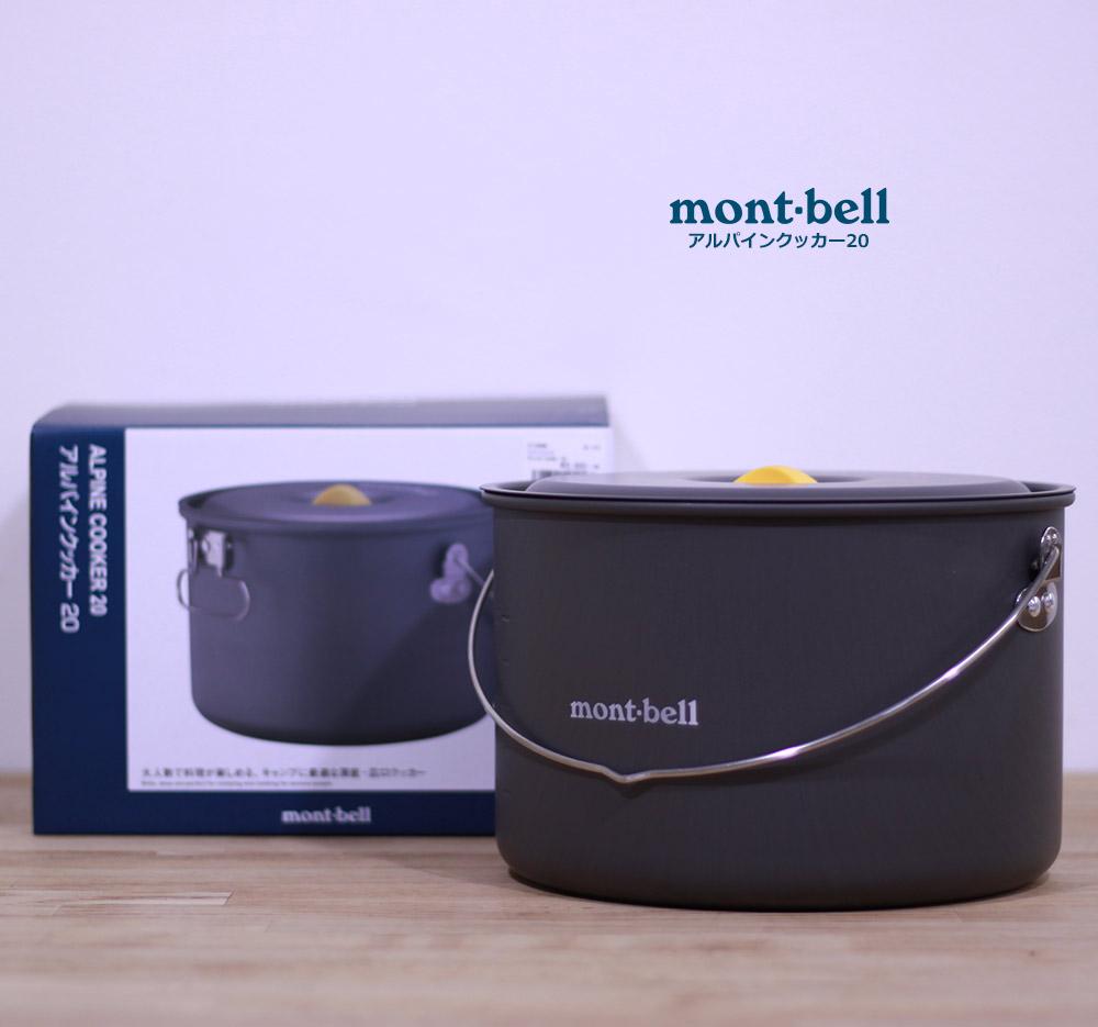 mont-bell(モンベル) アルパインクッカー20 1124689