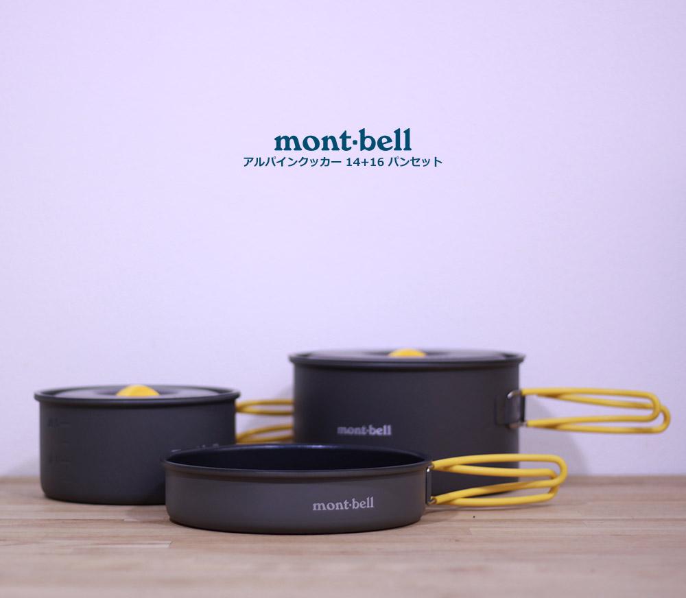 mont-bell(モンベル) アルパインクッカー14+16 パンセット 1124690
