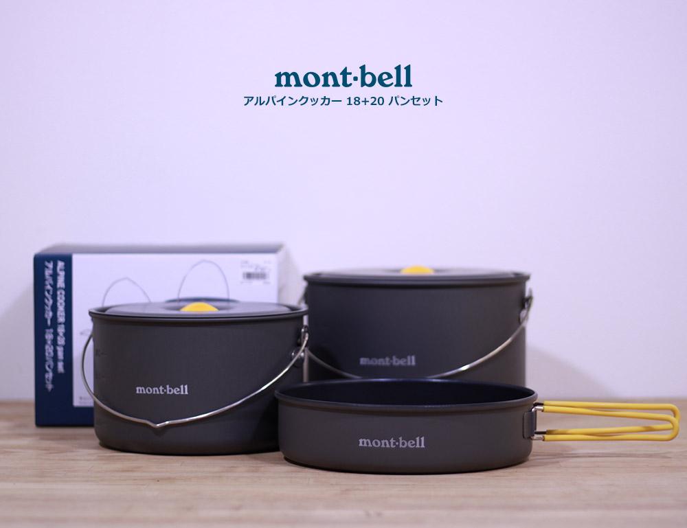 mont-bell(モンベル) アルパインクッカー18+20 パンセット 1124692