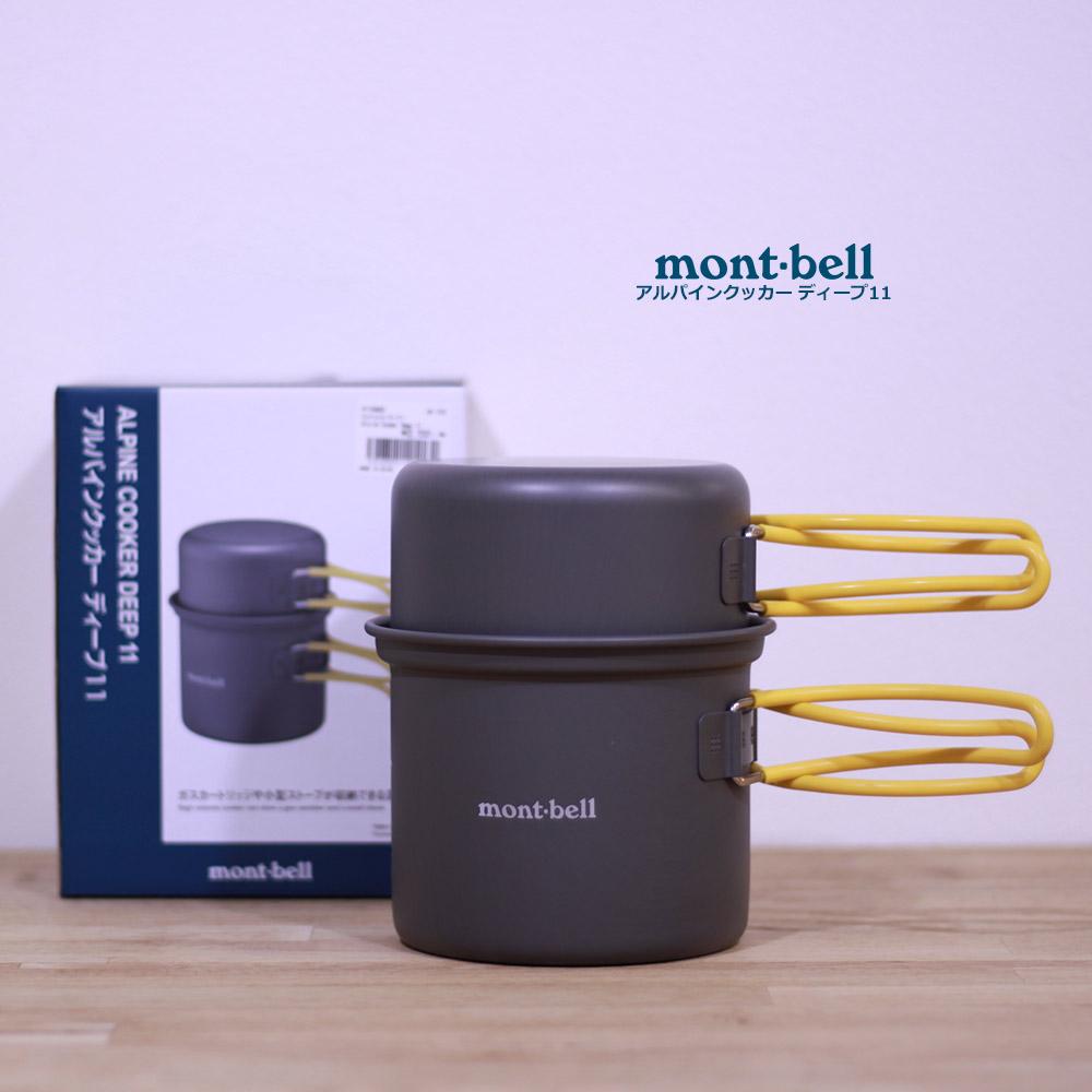 mont-bell(モンベル) アルパインクッカーディープ11 1124693