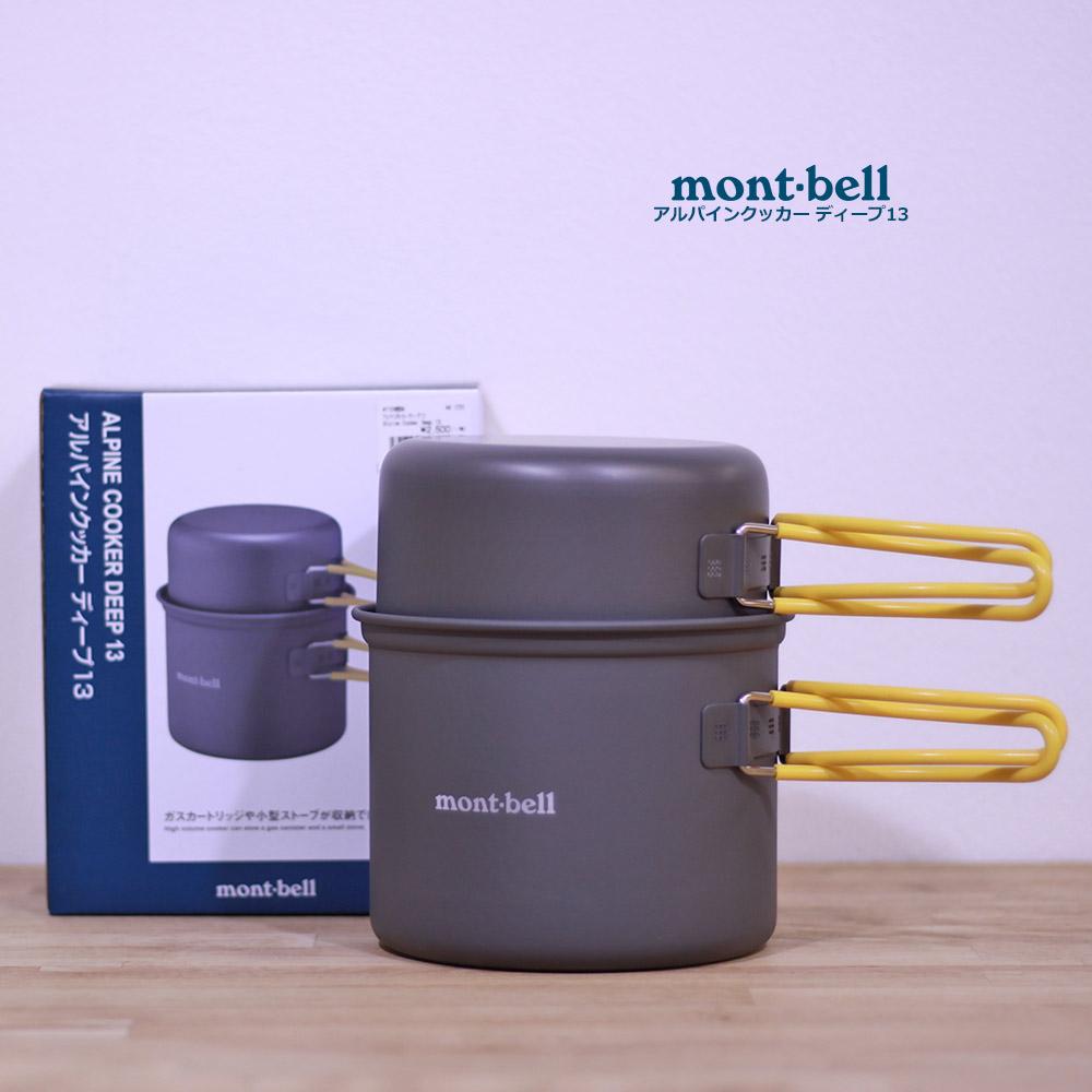 mont-bell(モンベル) アルパインクッカーディープ13 1124694