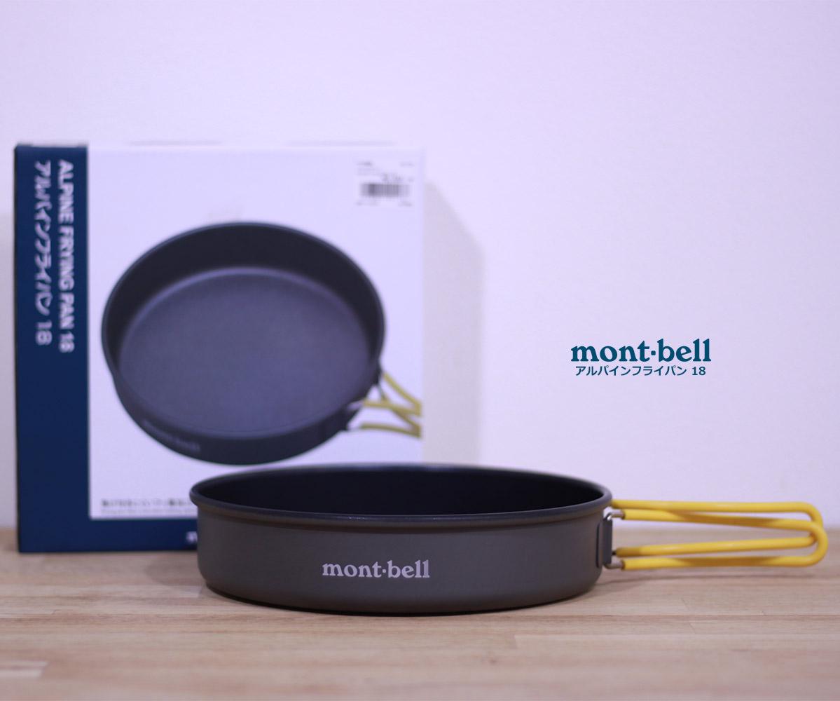 mont-bell(モンベル) アルパインフライパン18 1124698