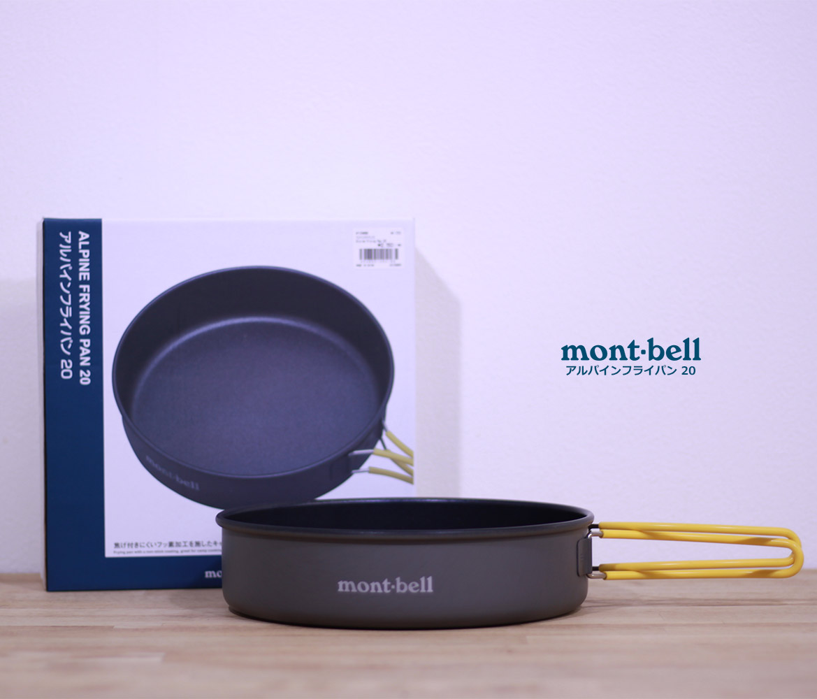mont-bell(モンベル) アルパインフライパン20 1124699