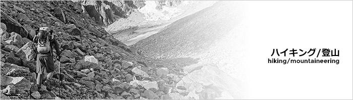 ブラックダイヤモンド「ハイキング/登山用品」
