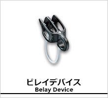 ブラックダイヤモンド ビレイデバイスページ