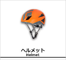 ブラックダイヤモンド ヘルメットページ