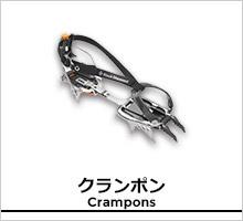 ブラックダイヤモンド クランポンページ
