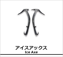 ブラックダイヤモンド アイスアックスページ