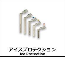 ブラックダイヤモンド アイスプロテクションページ