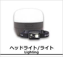 ブラックダイヤモンド ライト/ヘッドライトページ