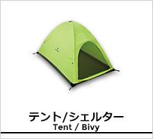 ブラックダイヤモンド テント/シェルターページ