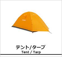 モンベル テント/タープ