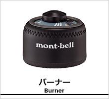 モンベル バーナー