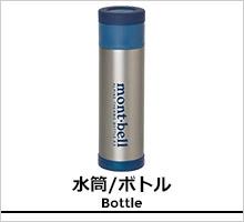 モンベル 水筒/ボトル
