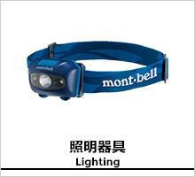 モンベル 照明器具
