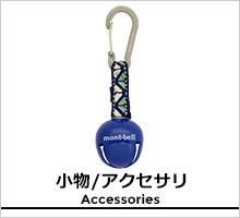 モンベル 小物/アクセサリ