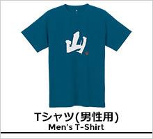 モンベル メンズTシャツ