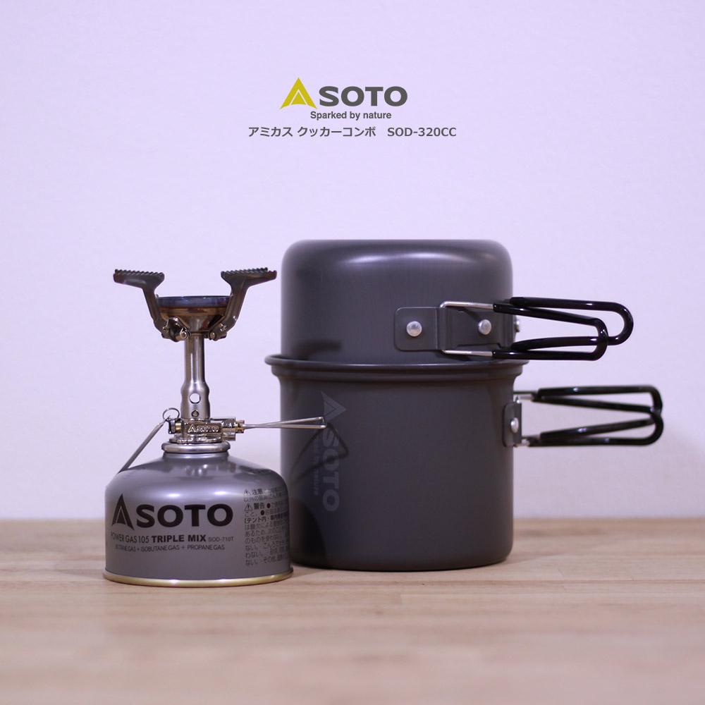SOTO(ソト) アミカスクッカーコンボ SOD-320CC