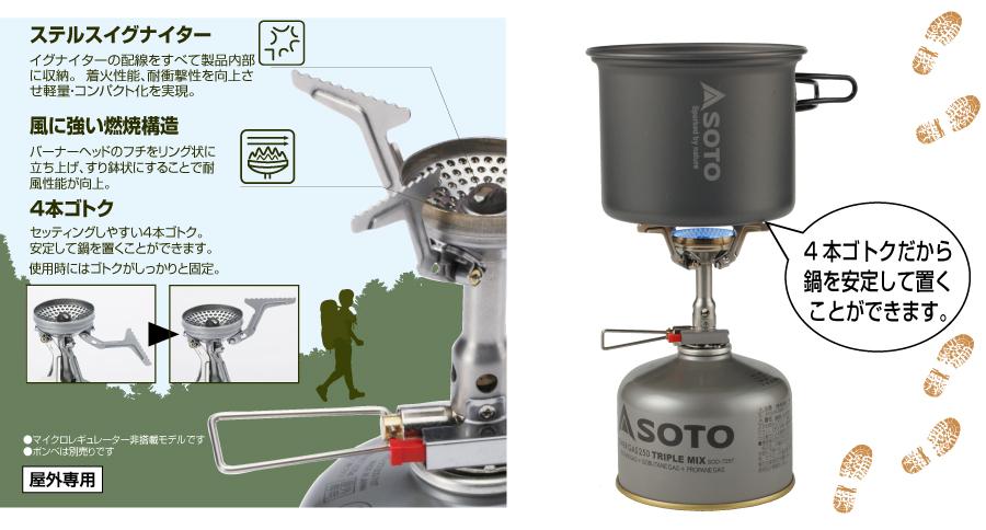 SOTO(ソト) アミカスクッカーコンボ SOD-320CC 主な性能