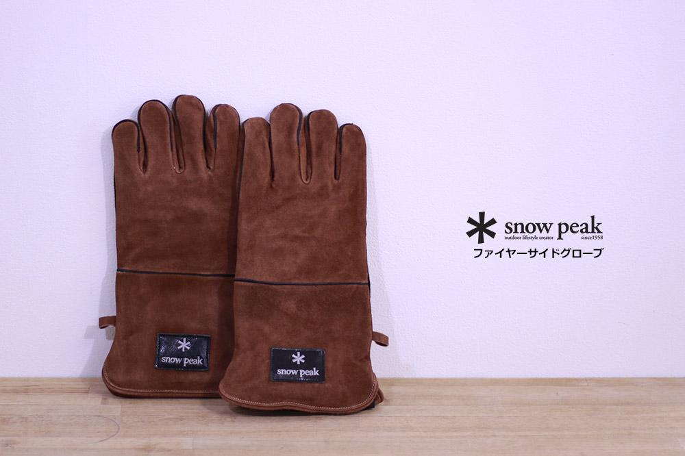 スノーピーク(SnowPeak) ファイヤーサイドグローブ ブラウン UG-023BR