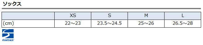 finetrack ファイントラック サイズ表