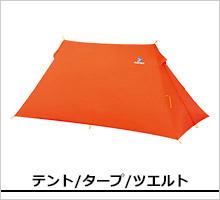 ファイントラック テント/タープ/ツエルト製品