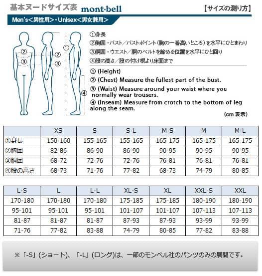 モンベル メンズ サイズ表