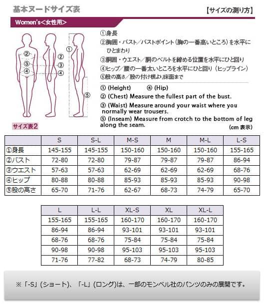 モンベル レディース サイズ表2