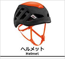 ペツル ヘルメット