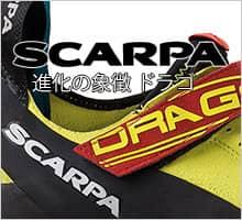 SCARPA(スカルパ) ドラゴ