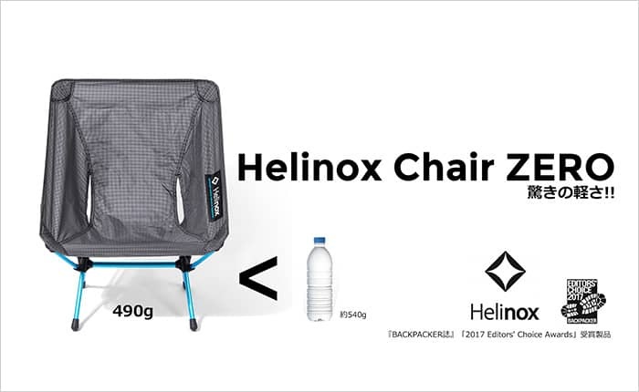 Helinox(ヘリノックス) チェアゼロ