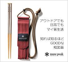 アウトドアでも日常でもマイ箸生活 知れば知るほど素晴らしい作りのスノーピーク製「和武器」