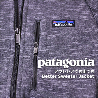 どんな時にも、patgonia better sweaer jacket